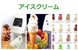 アイスクリーム関連商品