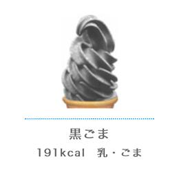 【販売】アイスクリームフレーバー 黒ごま