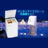 【レンタル】自動式アイスクリーム機【旧型】+冷凍庫