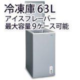 【レンタル】エクセレンス 電気冷凍庫 MA-6063 63L