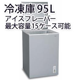 【レンタル】エクセレンス 電気冷凍庫 MA-6095 95L