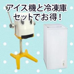 【レンタル】手動式アイスクリーム機+冷凍庫