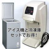 【レンタル】自動式アイスクリーム機【新型】+冷凍庫