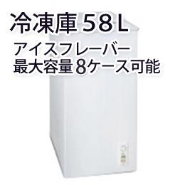 【レンタル】エクセレンス 電気冷凍庫 MA-6058SL 58L