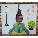 【レンタル】ひな祭り 顔出しパネル 雄雛(車椅子用)