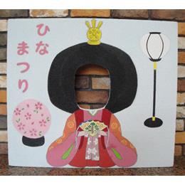 【レンタル】ひな祭り 顔出しパネル 雌雛(車椅子用)