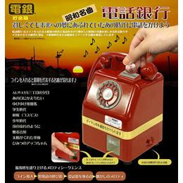 【販売】電話銀行