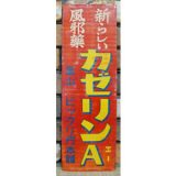 【レンタル】ホーロー看板 カゼリンA