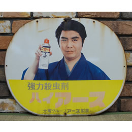 【レンタル】ホーロー看板 ハイアース:水原 弘