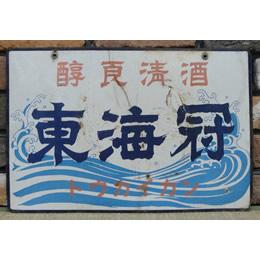 【レンタル】ホーロー看板 東海冠
