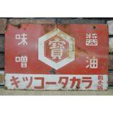 【レンタル】ホーロー看板 キッコータカラ