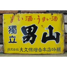 【レンタル】ホーロー看板 男山