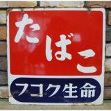 【レンタル】ホーロー看板 たばこ ③フコク生命