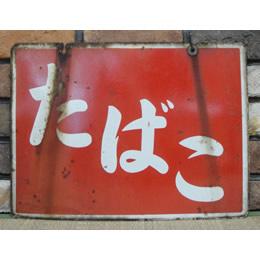 【レンタル】ホーロー看板 たばこ ②白字タバコ
