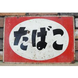 【レンタル】ホーロー看板 たばこ ①黒字タバコ