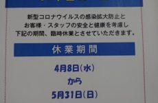 【♠新型コロナウィルス感染拡大抑止のための休業延長のお知らせ♠】